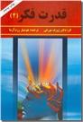 خرید کتاب قدرت فکر 2 از: www.ashja.com - کتابسرای اشجع