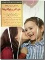 خرید کتاب راهنمای بهبود روابط خواهر و برادرها از: www.ashja.com - کتابسرای اشجع