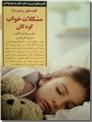 خرید کتاب کلیدهای برخورد با مشکلات خواب کودکان از: www.ashja.com - کتابسرای اشجع