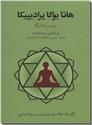 خرید کتاب پزشک خانواده - 10 - چشم و گوش از: www.ashja.com - کتابسرای اشجع