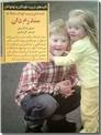 خرید کتاب کلیدهای تربیت کودک مبتلا به سندرم دان از: www.ashja.com - کتابسرای اشجع