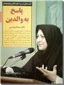 خرید کتاب پاسخ به والدین از: www.ashja.com - کتابسرای اشجع