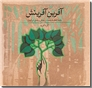 خرید کتاب آفرین آفرینش از: www.ashja.com - کتابسرای اشجع
