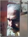 خرید کتاب گزینه اشعار مهدی اخوان ثالث از: www.ashja.com - کتابسرای اشجع