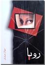خرید کتاب رویا از: www.ashja.com - کتابسرای اشجع