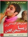 خرید کتاب تمرین های کاربردی برای زیبا سخن گفتن از: www.ashja.com - کتابسرای اشجع