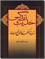 خرید کتاب حدیث زندگی - شرح نهج البلاغه از: www.ashja.com - کتابسرای اشجع