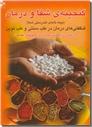 خرید کتاب گنجینه شفا و درمان از: www.ashja.com - کتابسرای اشجع
