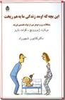 خرید کتاب این بچه که اومد زندگی ما به هم ریخت از: www.ashja.com - کتابسرای اشجع