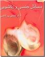 خرید کتاب مسائل جنسی و زناشویی از: www.ashja.com - کتابسرای اشجع