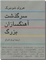 خرید کتاب سرگذشت آهنگسازان بزرگ از: www.ashja.com - کتابسرای اشجع