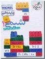 خرید کتاب پرسش های چهارگزینه ای - شیمی 1 از: www.ashja.com - کتابسرای اشجع