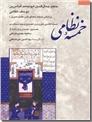 خرید کتاب خمسه نظامی از: www.ashja.com - کتابسرای اشجع