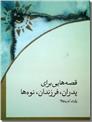 خرید کتاب قصه هایی برای پدران ، فرزندان ، نوه ها از: www.ashja.com - کتابسرای اشجع