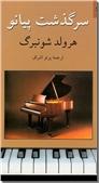 خرید کتاب سرگذشت پیانو از: www.ashja.com - کتابسرای اشجع