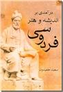خرید کتاب درآمدی بر اندیشه و هنر فردوسی از: www.ashja.com - کتابسرای اشجع