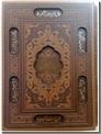 خرید کتاب دیوان حافظ نفیس وزیری قابدار دو زبانه از: www.ashja.com - کتابسرای اشجع