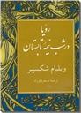 خرید کتاب رویا در شب نیمه تابستان از: www.ashja.com - کتابسرای اشجع