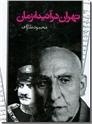 خرید کتاب تهران در آئینه زمان از: www.ashja.com - کتابسرای اشجع