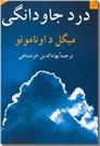 خرید کتاب درد جاودانگی از: www.ashja.com - کتابسرای اشجع