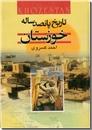 خرید کتاب تاریخ پانصدساله خوزستان از: www.ashja.com - کتابسرای اشجع