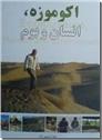 خرید کتاب اکوموزه، انسان و بوم از: www.ashja.com - کتابسرای اشجع