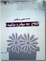خرید کتاب ازدواج چه موقع و چگونه ؟ از: www.ashja.com - کتابسرای اشجع