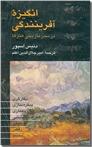 خرید کتاب انگیزه آفرینندگی در سیر تاریخی هنرها از: www.ashja.com - کتابسرای اشجع