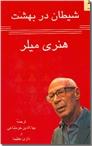 خرید کتاب شیطان در بهشت از: www.ashja.com - کتابسرای اشجع