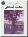 خرید کتاب حکمت شادان - نیچه از: www.ashja.com - کتابسرای اشجع