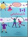خرید کتاب 101 بازی نمایشی از: www.ashja.com - کتابسرای اشجع