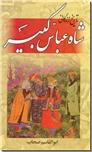خرید کتاب تاریخ زندگانی شاه عباس کبیر از: www.ashja.com - کتابسرای اشجع
