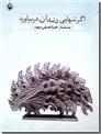 خرید کتاب اگر تنهایی دندان در بیاورد از: www.ashja.com - کتابسرای اشجع