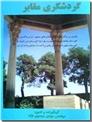 خرید کتاب گردشگری مقابر از: www.ashja.com - کتابسرای اشجع