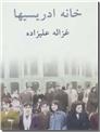 خرید کتاب خانه ادریسیها از: www.ashja.com - کتابسرای اشجع