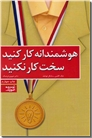 خرید کتاب هوشمندانه کار کنید سخت کار نکنید از: www.ashja.com - کتابسرای اشجع