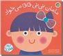 خرید کتاب وروجک نامرئی و چهار قصه دیگر از: www.ashja.com - کتابسرای اشجع