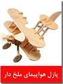 خرید کتاب پازل چوبی هواپیمای ملخ دار از: www.ashja.com - کتابسرای اشجع