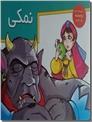 خرید کتاب نمکی - کتاب برجسته از: www.ashja.com - کتابسرای اشجع