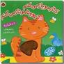 خرید کتاب کتابمو باز میکنم - در خانه از: www.ashja.com - کتابسرای اشجع