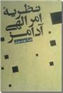خرید کتاب نظریه امر الهی آدامز از: www.ashja.com - کتابسرای اشجع