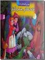 خرید کتاب خانه شکلاتی هنسل و گرتل - کتاب برجسته از: www.ashja.com - کتابسرای اشجع