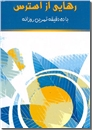 خرید کتاب رهایی از استرس با ده دقیقه تمرین روزانه از: www.ashja.com - کتابسرای اشجع