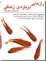 خرید کتاب رازهایی درباره زندگی که هر فردی باید بداند از: www.ashja.com - کتابسرای اشجع