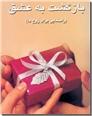 خرید کتاب بازگشت به عشق از: www.ashja.com - کتابسرای اشجع