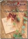 خرید کتاب عشق و شور زندگی از: www.ashja.com - کتابسرای اشجع