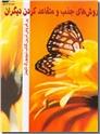 خرید کتاب روش های جذب و متقاعد کردن دیگران از: www.ashja.com - کتابسرای اشجع
