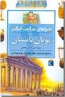 خرید کتاب چراهای شگفت انگیز یونان باستان از: www.ashja.com - کتابسرای اشجع