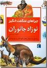 خرید کتاب چراهای شگفت انگیز، نوزاد جانوران از: www.ashja.com - کتابسرای اشجع