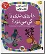 خرید کتاب چراهای شگفت انگیز، گیاهان از: www.ashja.com - کتابسرای اشجع
